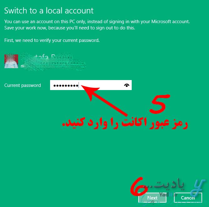 وارد کردن رمز عبور اکانت برای خروج از اکانت مایکروسافت (Microsoft Account) در ویندوز 10