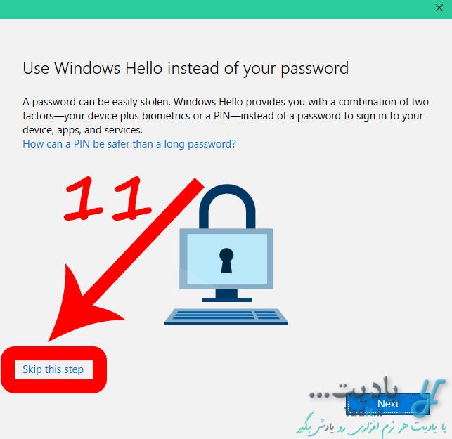 رد کردن استفاده از روش های آسان تر ورود به ویندوز پس از ورود به اکانت مایکروسافت (Microsoft Account) در ویندوز 10