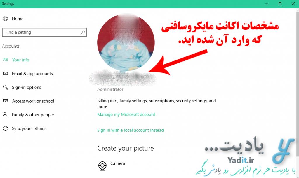 ورود موفقیت آمیز به اکانت مایکروسافت (Microsoft Account) در ویندوز 10 و مشاهده مشخصات اکانت وارد شده