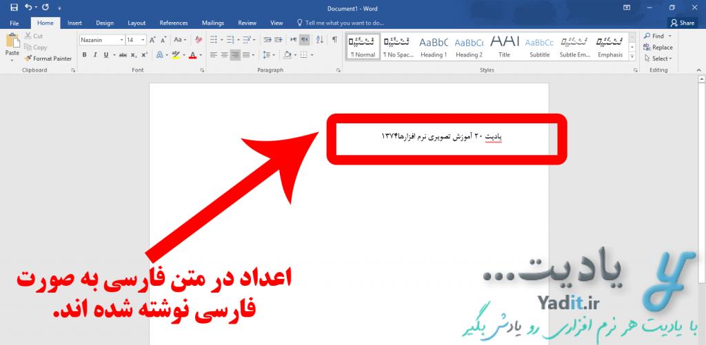 فارسی کردن موفقیت آمیز اعداد در ورد (Word)