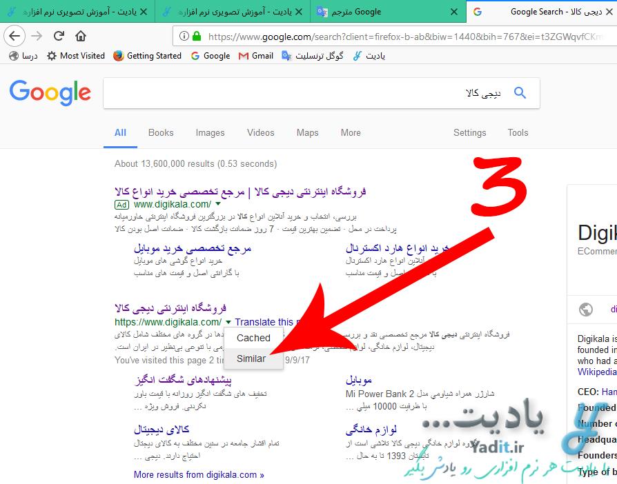 آموزش یافتن سایت های مشابه دیجی کالا توسط گوگل