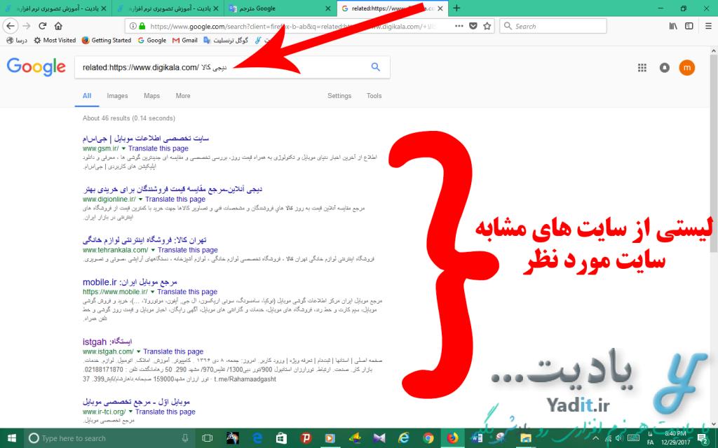 آموزش یافتن لیستی از سایت های مشابه سایت مورد نظر توسط گوگل