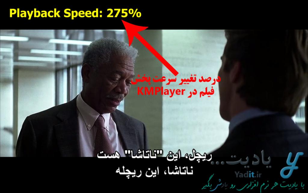 نمایش درصد تغییر سرعت پخش فیلم در KMPlayer