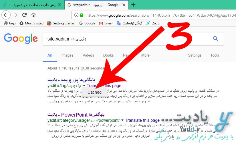 آموزش ترفند بازدید از سایت هایی که موقتا در دسترس نیستند با قابلیت Cached گوگل