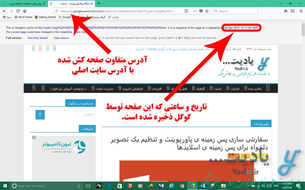 بازدید از سایت هایی که موقتا در دسترس نیستند با قابلیت Cached گوگل