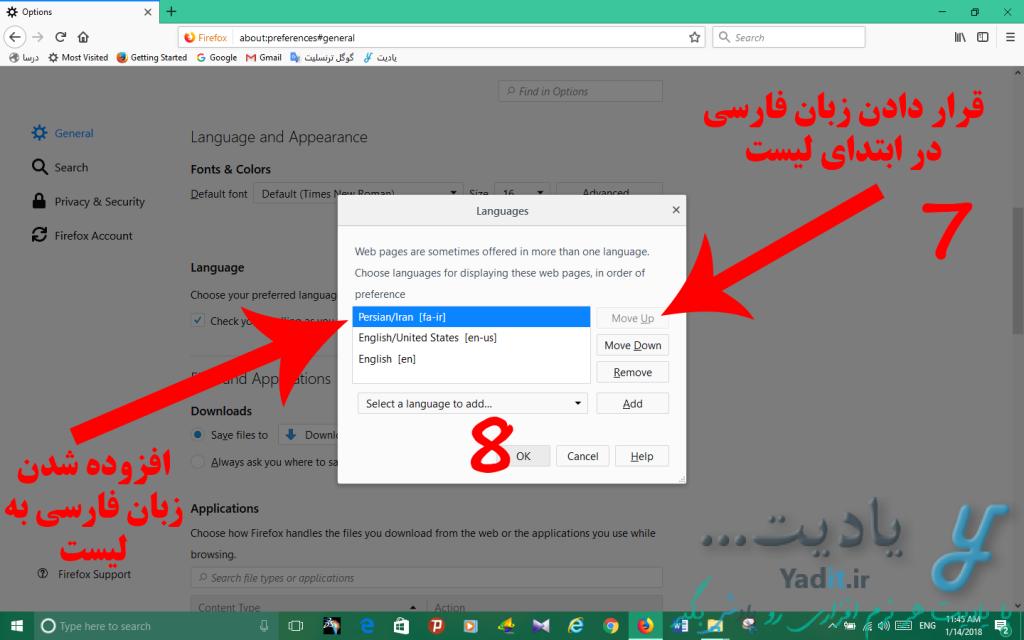 حل مشکل نمایش فونت فارسی در فایرفاکس (Firefox)