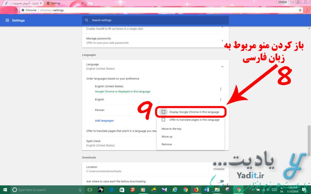 فارسی کردن زبان مرورگر گوگل کروم (Google Chrome)