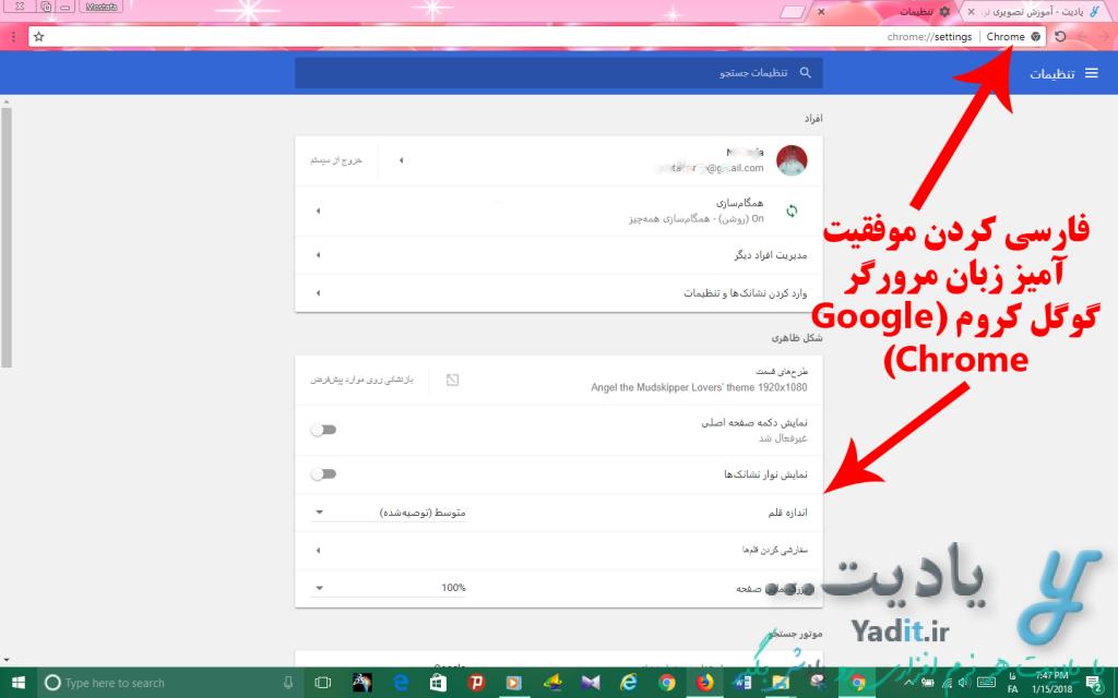 فارسی کردن موفقیت آمیز زبان مرورگر گوگل کروم