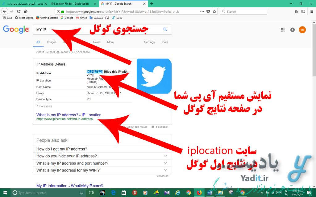شناسایی آی پی (IP) اختصاص داده شده به شما برای اتصال به اینترنت توسط گوگل