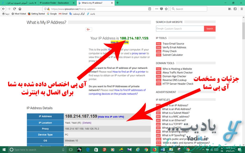 شناسایی مشخصات آی پی اختصاص داده شده به شما برای اتصال به اینترنت توسط iplocation
