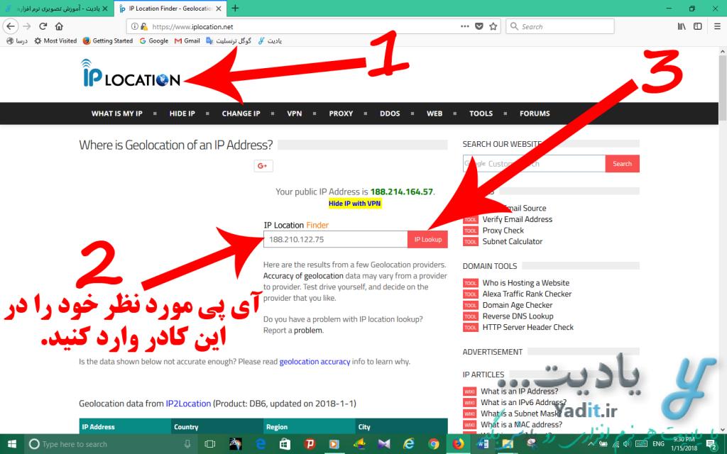 وارد کردن آی پی مورد نظر برای شناسایی موقعیت جغرافیایی آن در سایت iplocation