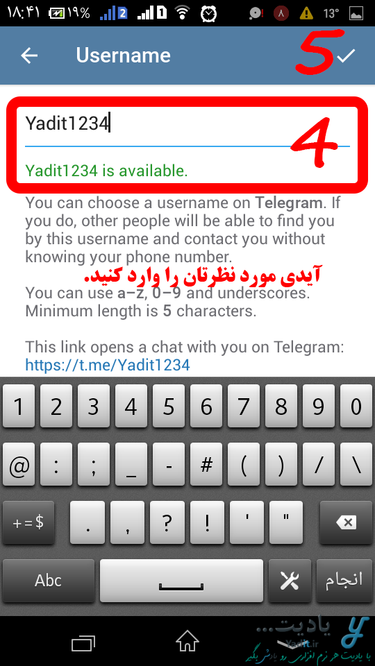 وارد کردن آیدی مورد نظر برای ساخت ID تلگرام