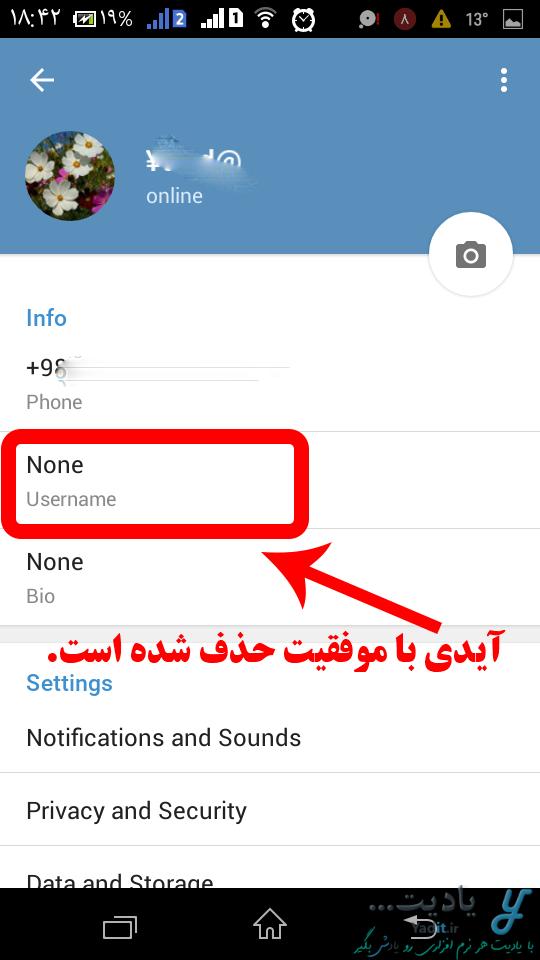 حذف موفقیت آمیز آیدی (ID) تلگرام
