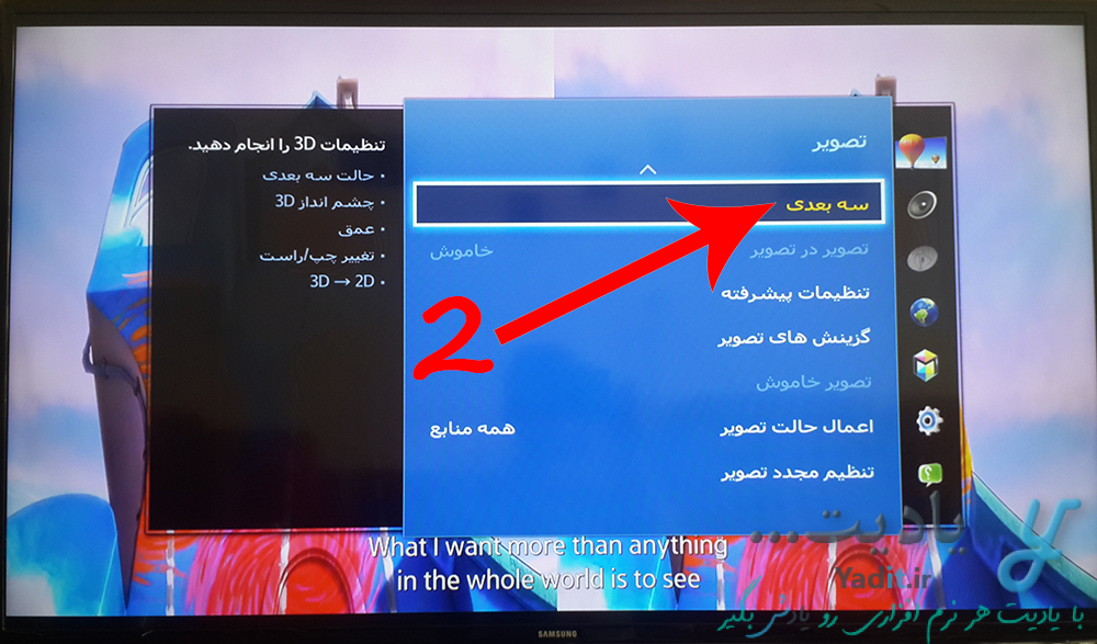 روش دیگر پخش فیلم سه بعدی در تلویزیون سامسونگ