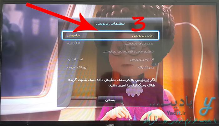 تنظیم زیرنویس فارسی در تلویزیون سامسونگ