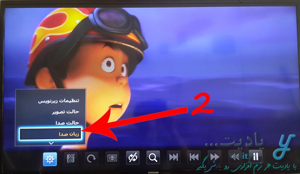آموزش تغییر زبان فیلم دو یا چند زبانه در تلویزیون سامسونگ