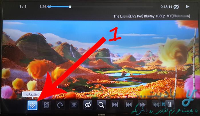 ورود به تنظیمات برای هماهنگ کردن زیرنویس با فیلم در تلویزیون سامسونگ