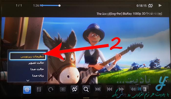 ورود به تنظیمات زیرنویس برای هماهنگ کردن زیرنویس با فیلم در تلویزیون سامسونگ