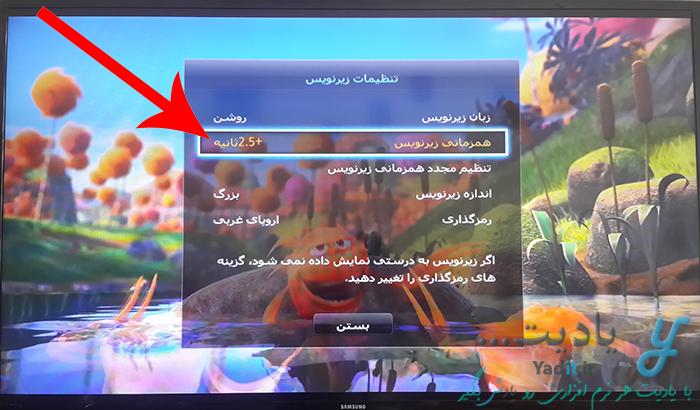 تنظیم میزان زودتر یا دیرتر پخش شدن زیرنویس بر حسب ثانیه نسبت به فیلم در تلویزیون سامسونگ