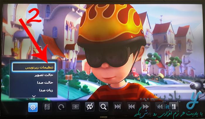 ورود به تنظیمات زیرنویس برای حل مشکل زیرنویس فارسی ناخوانا در تلویزیون های سامسونگ