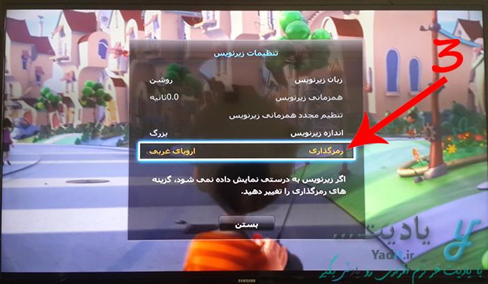حل مشکل زیرنویس فارسی ناخوانا در تلویزیون های سامسونگ با تغییر تنظیمات رمزگذاری آن