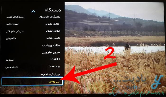 حل مشکل زیرنویس فارسی ناخوانا در تلویزیون های سامسونگ