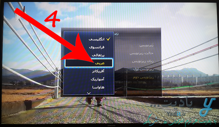 حل مشکل زیرنویس فارسی ناخوانا در تلویزیون های سامسونگ با انتخاب زبان عربی برای آن