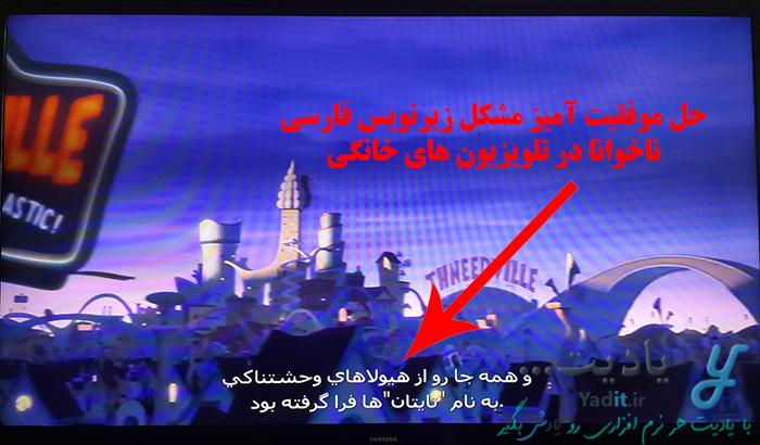 حل موفقیت آمیز مشکل زیرنویس فارسی ناخوانا در تلویزیون های خانگی