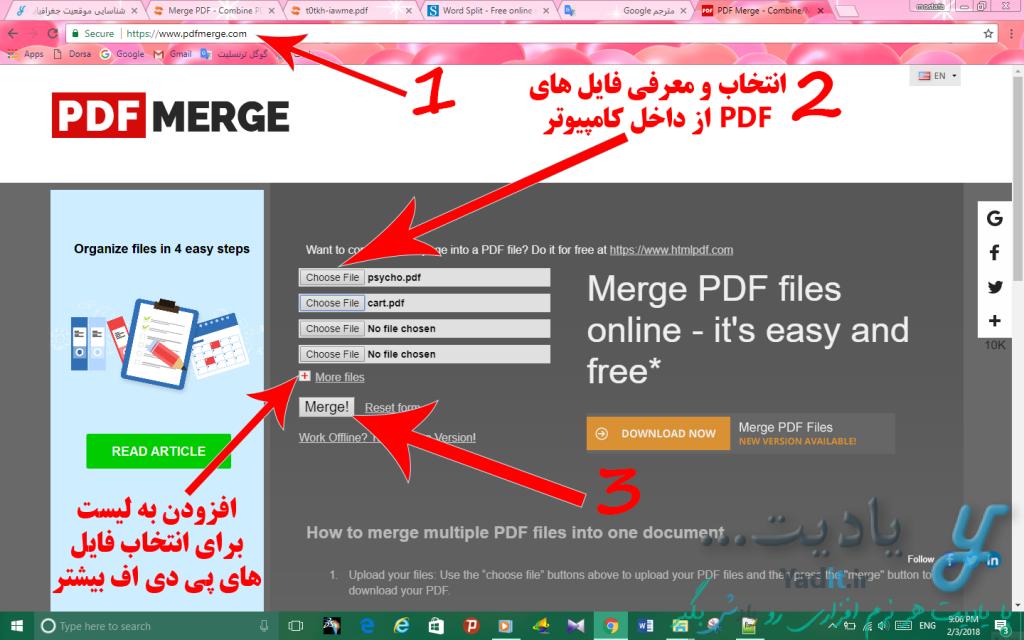 انتخاب و معرفی فایل های PDF برای اتصال و ادغام آن ها به هم با استفاده از سایت pdfmerge.com