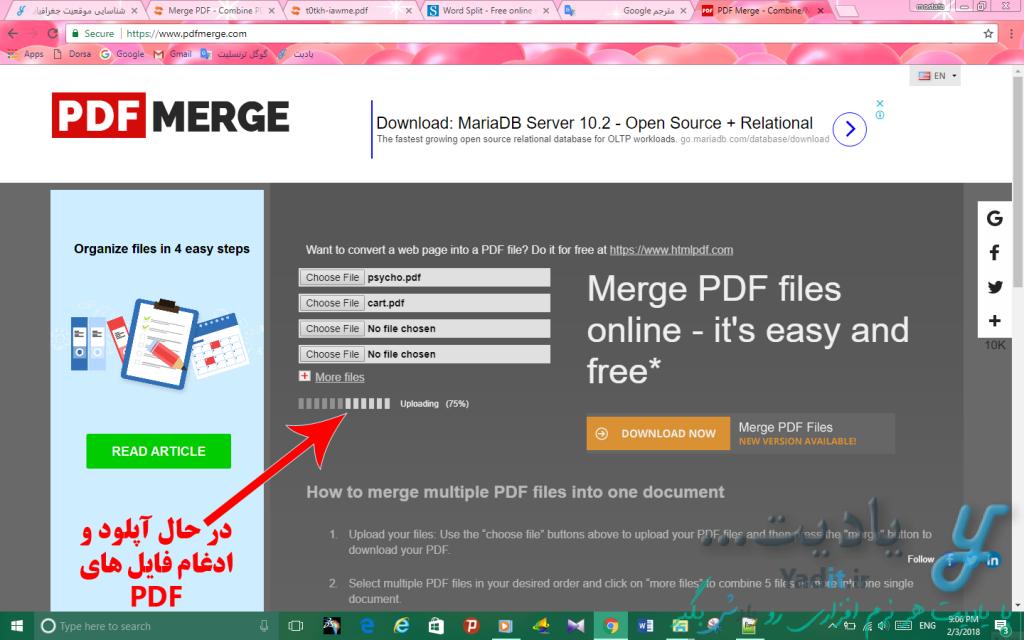 در حال اتصال و ادغام چند فایل PDF به هم با استفاده از سایت pdfmerge.com