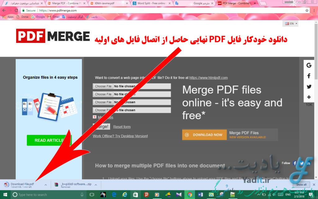دانلود خودکار فایل PDF نهایی حاصل از اتصال فایل های اولیه
