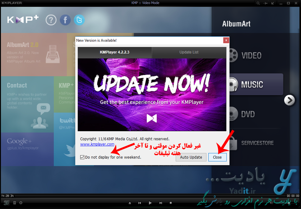 نمایش تبلیغات در نرم افزار KMPlayer و غیر فعال کردن موقتی (تا آخر هفته) آن ها
