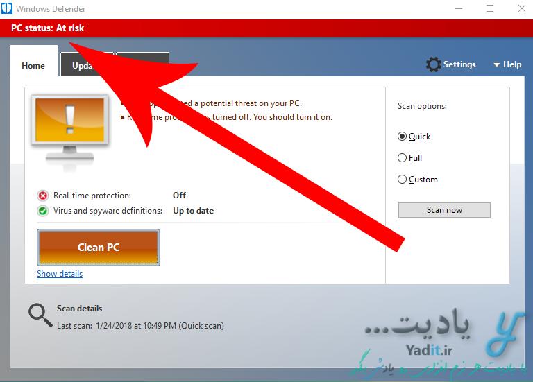 غیر فعال سازی موقتی ویندوز دیفندر (Windows Defender) در ویندوز 10