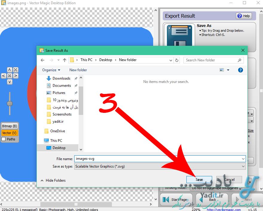 آموزش روش ذخیره تصاویر تبدیل شده به Vector با فرمت SVG در نرم افزار Vector Magic