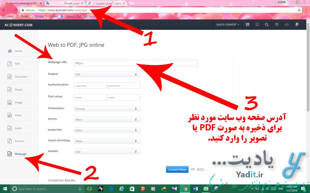 مشخص کردن آدرس صفحه سایت مورد نظر برای ذخیره سازی آن به صورت PDF