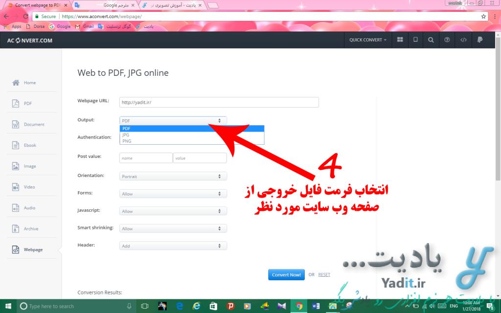 تعیین نوع فرمت خروجی (PDF، PNG یا JPG) برای ذخیره صفحه وب سایت دلخواه