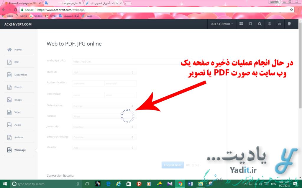 انجام فرآیند ذخیره صفحات یک وب سایت به صورت PDF یا تصویر توسط سایت aconvert.com
