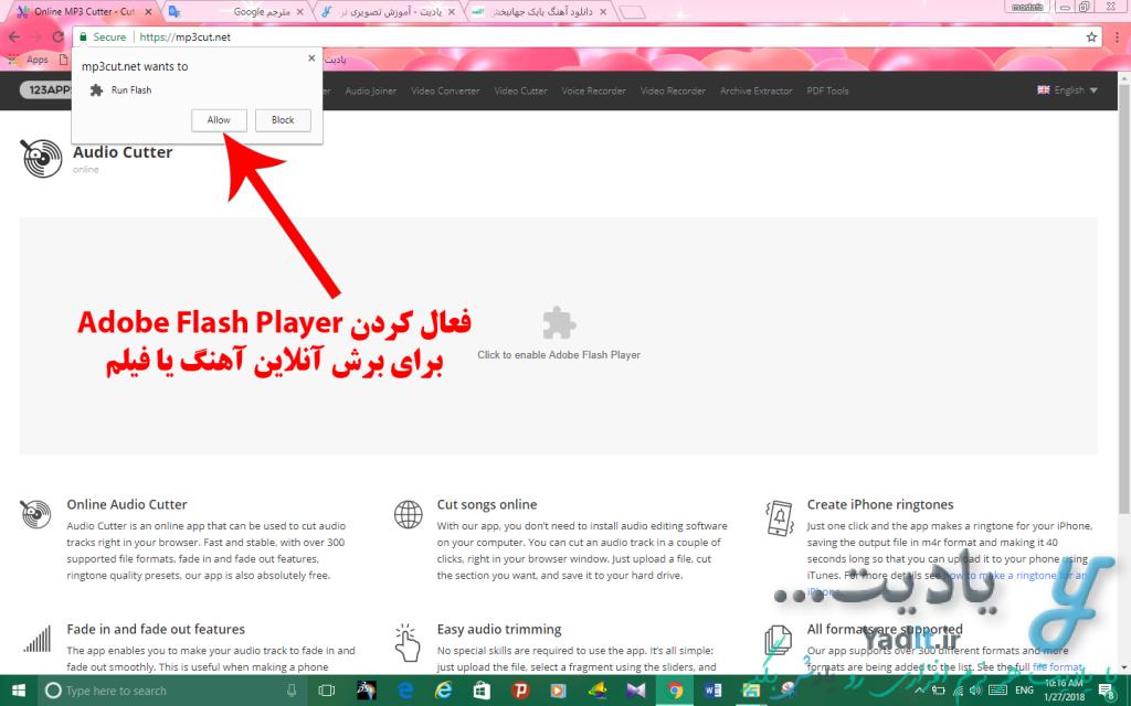 آموزش فعال کردن Adobe Flash Player برای برش آنلاین آهنگ یا فیلم توسط سایت mp3cut.net