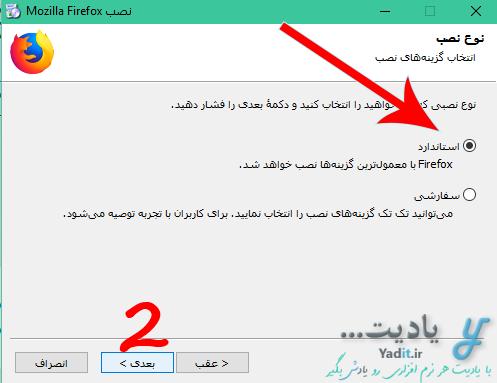 نصب مرورگر فایرفاکس دانلود شده با زبان مورد نظر (فارسی)