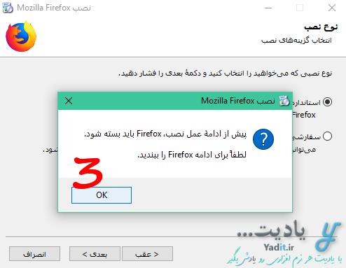 بستن فایرفاکس قبل از نصب مرورگر فایرفاکس جدید دانلود شده با زبان مورد نظر (فارسی)