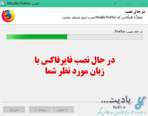 در حال نصب مرورگر فایرفاکس دانلود شده با زبان مورد نظر (فارسی)