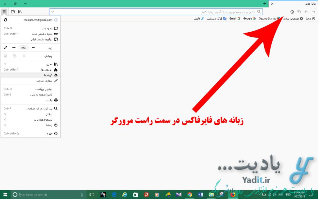 تغییر زبان مرورگر فایرفاکس (Mozilla Firefox) به زبان مورد نظر (در اینجا فارسی)