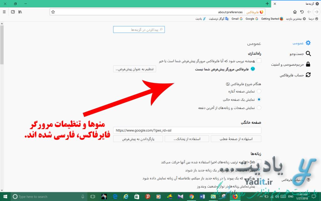 تغییر زبان منوهای مرورگر فایرفاکس (Mozilla Firefox)