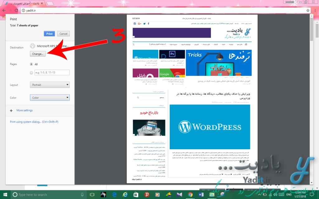 ذخیره صفحات وب سایت به صورت پی دی اف (PDF) در مرورگر Chrome