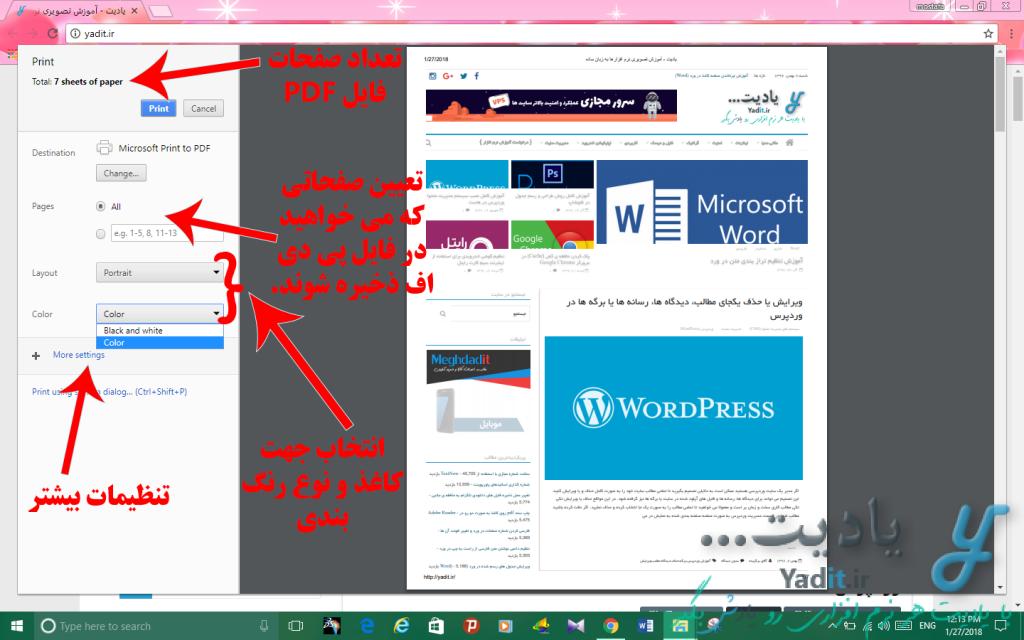 انجام تنظیمات اصلی برای ایجاد فایل PDF از صفحه وب سایت
