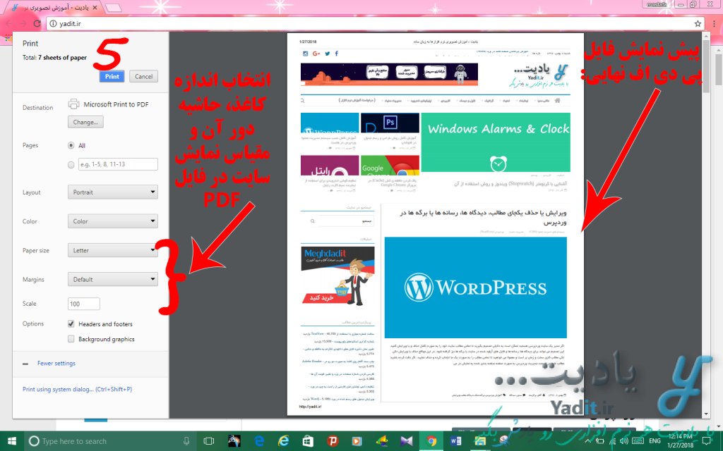 ذخیره نهایی صفحه وب سایت مورد نظر به صورت پی دی اف (PDF) توسط مرورگر Chrome