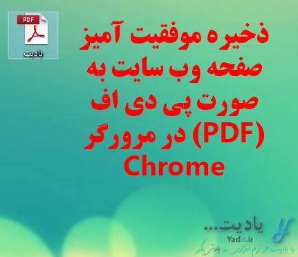 ذخیره موفقیت آمیز صفحه وب سایت به صورت پی دی اف (PDF) توسط مرورگر Chrome