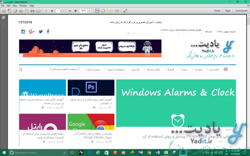 ذخیره موفقیت آمیز صفحات وب سایت به صورت پی دی اف (PDF) در مرورگر Chrome