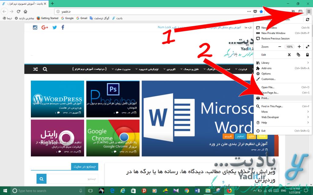 مرحله اول ذخیره صفحه وب سایت مورد نظر به صورت پی دی اف (PDF) در مرورگر فایرفاکس