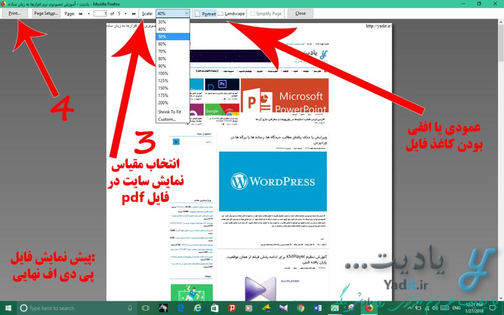 انجام تنظیمات مورد نیاز فایل PDF نهایی در مرورگر فایرفاکس